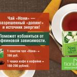 Фруктовый чай Нони, 15шт х 2г