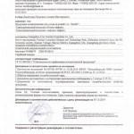 Трансдермальный комплекс ботокс-эффект, 3г/7мл