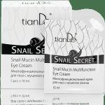 Многофункциональный крем для глаз с муцином улитки, 5 х 10 мл