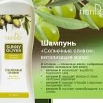 Шампунь питательный Солнечные оливки, 200мл