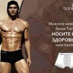 Мужское нижнее белье с точечным нанесением турмалина, шт