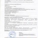 Маска для рук плацентарно-коллагеновая, 1 шт