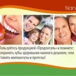 Зубная паста Проденталь, 120 г