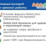 Суперудалитель пятен Delete stick, 1 шт