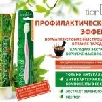 Зубная паста Зеленый чай + женьшень Санчи, 120 г