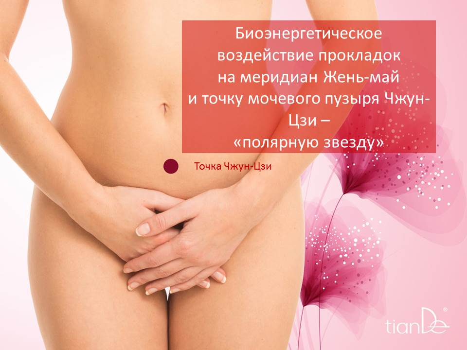 posle-postinora-vaginalniy-zud