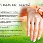 Омолаживающий крем для рук с муцином улитки, 60г