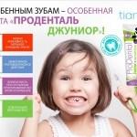 Гелевая детская зубная паста Проденталь Джуниор, 50 г