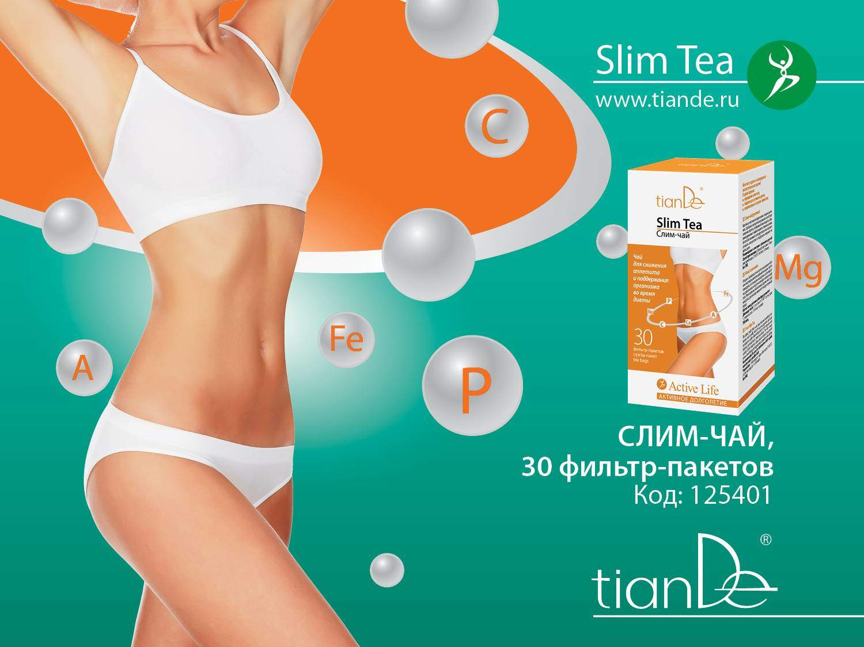 Eco Slim Эко Слим для похудения отзывы