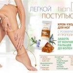 Крем-уход для ног с розмарином и прополисом, 30 гр