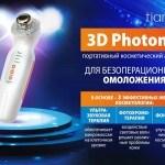 3D Photoner – портативный косметический аппарат