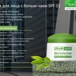 Крем для лица с белым чаем  SPF 11, 50 г