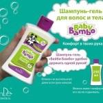 Шампунь-гель для волос и тела Бейби Бамбо, 250 г