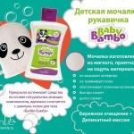 Детская мочалка-рукавичка Бейби Бамбо, 1 шт