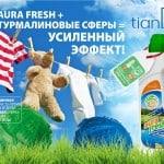 Универсальное эффективное средство для стирки AURA Fresh, 1000 мл