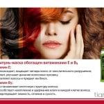 Шампунь-маска с кератинами для окрашенных волос, 8 г (пробник)