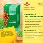 Зеленый чай с листьями мелиссы, 30 фильтр-пакетов по 1,5 г