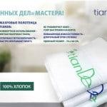 Махровое полотенце Ecosphere, 70 х 140 см