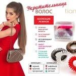 Резинки для волос Super Hairbands от TianDe, 3 шт