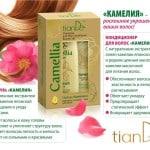 Набор «Камелия»: шампунь и кондиционер для волос, 220 + 100 г