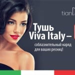 Тушь Viva Italy, 9,5 мл
