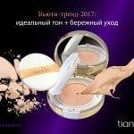 Кушон, DD крем — тональное корректирующее средство, 15 г.