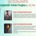 Крем «Жидкий пластырь», 125 г.