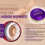 DD тональное матирующее средство – кушон для жирной кожи, 1 шт