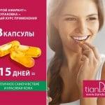 Функциональный комплекс «Золотой амарант» – амарантовое масло, 50капс по 0,5г