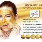 Очищающая золотая маска-пленка для лица, 130 мл