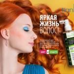 Термозащитный спрей с кератином для окрашенных волос, 200мл