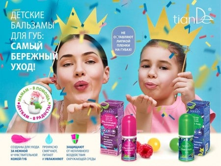 Детские бальзамы для губ – самый бережный уход!