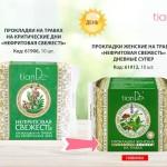Прокладки женские на травах дневные супер «Нефритовая свежесть», 10шт