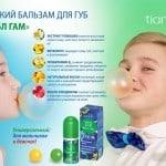 Детский бальзам для губ «Бабл гам», 4,2г