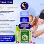 Прокладки женские на травах ночные супер «Нефритовая свежесть», 10шт