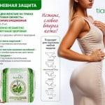 Прокладки супертонкие ежедневные женские на травах «Нефритовая свежесть» , 25шт