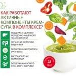 Сливочный крем-cуп с брокколи, тыквой и чечевицей, 25г.