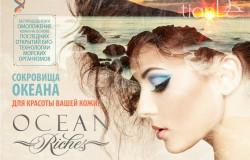Серия Ocean Riches:  экстракт морского ежа для красоты вашей кожи!