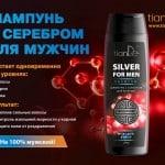 Шампунь для мужчин с серебром, 250  г