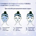 Платиновая пептидная маска-пленка для лифтинга кожи лица, 60 мл